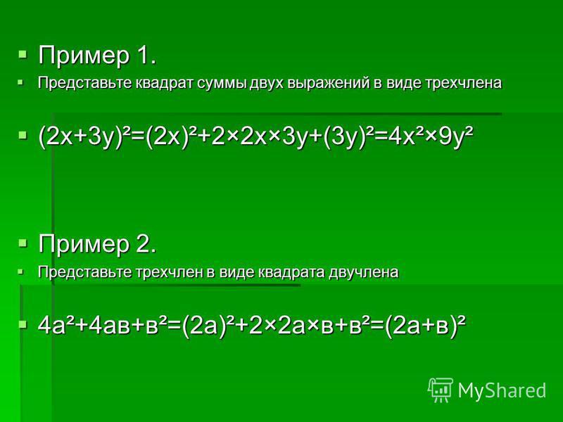 Пример 1. Пример 1. Представьте квадрат суммы двух выражений в виде трехчлена Представьте квадрат суммы двух выражений в виде трехчлена (2 х+3 у)²=(2 х)²+2×2 х×3 у+(3 у)²=4 х²×9 у² (2 х+3 у)²=(2 х)²+2×2 х×3 у+(3 у)²=4 х²×9 у² Пример 2. Пример 2. Пред