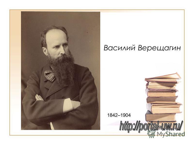 Василий Верещагин 1842–1904