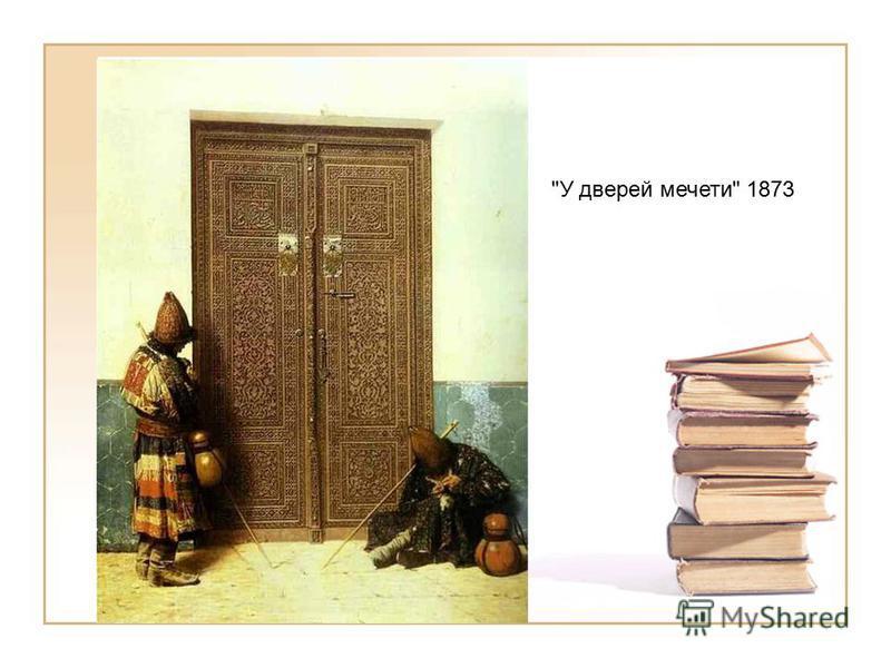 У дверей мечети 1873