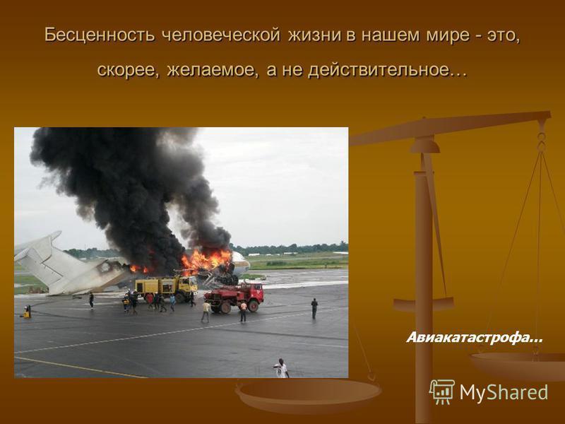 Авиакатастрофа…