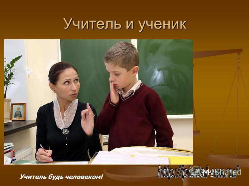 Учитель будь человеком!