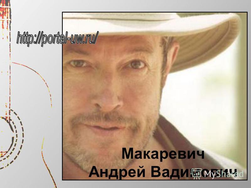 Макаревич Андрей Вадимович