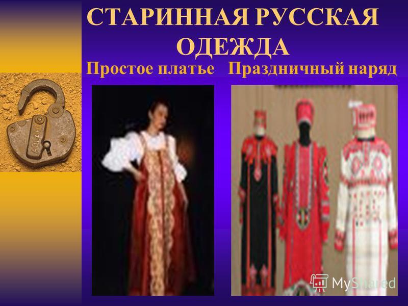 СТАРИННАЯ РУССКАЯ ОДЕЖДА Простое платье Праздничный наряд