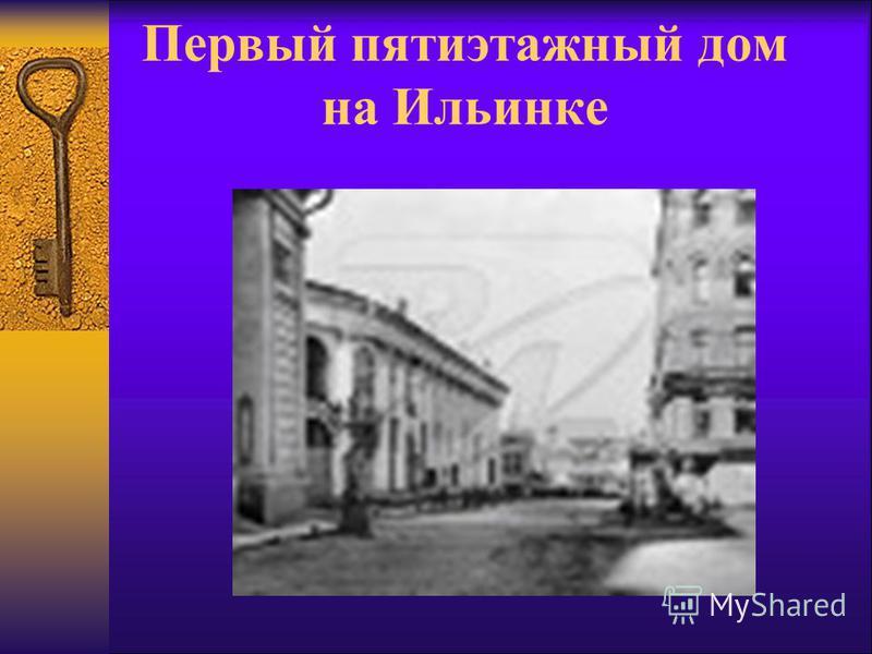 Первый пятиэтажный дом на Ильинке