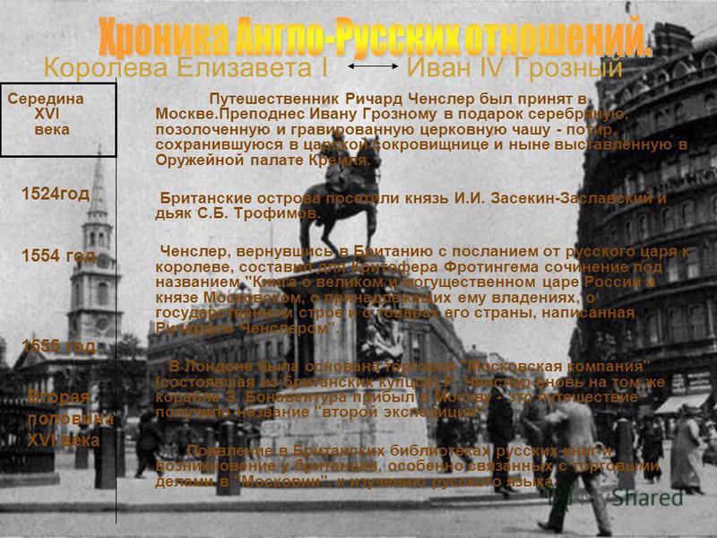 Королева Елизавета I Иван IV Грозный Путешественник Ричард Ченслер был принят в Москве.Преподнес Ивану Грозному в подарок серебряную, позолоченную и гравированную церковную чашу - потир, сохранившуюся в царской сокровищнице и ныне выставленную в Оруж