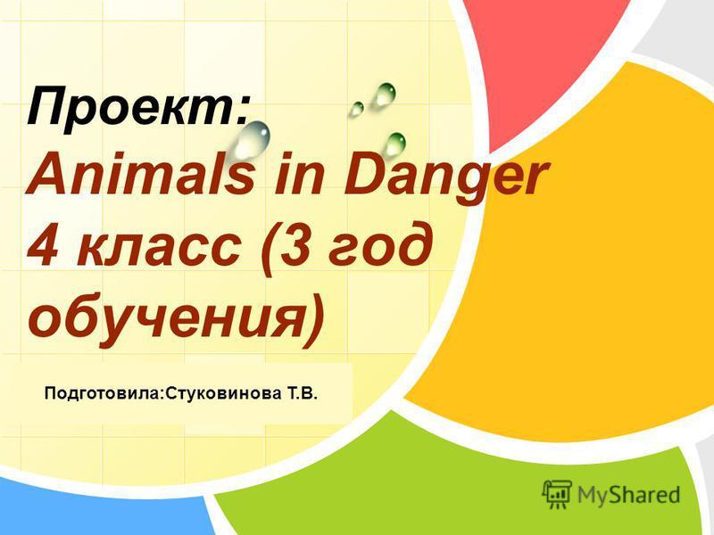 L/O/G/O Проект: Animals in Danger 4 класс (3 год обучения) Подготовила:Стуковинова Т.В.