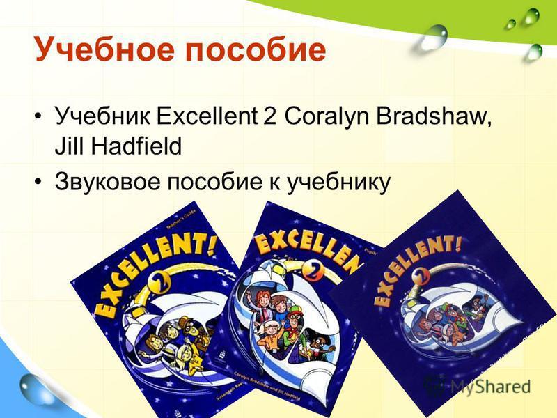 Учебное пособие Учебник Excellent 2 Coralyn Bradshaw, Jill Hadfield Звуковое пособие к учебнику
