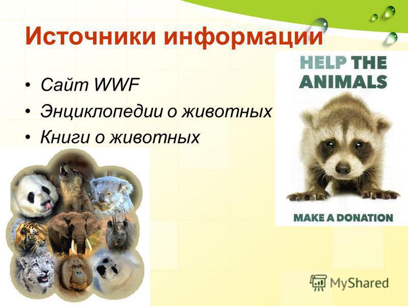 Источники информации Сайт WWF Энциклопедии о животных Книги о животных