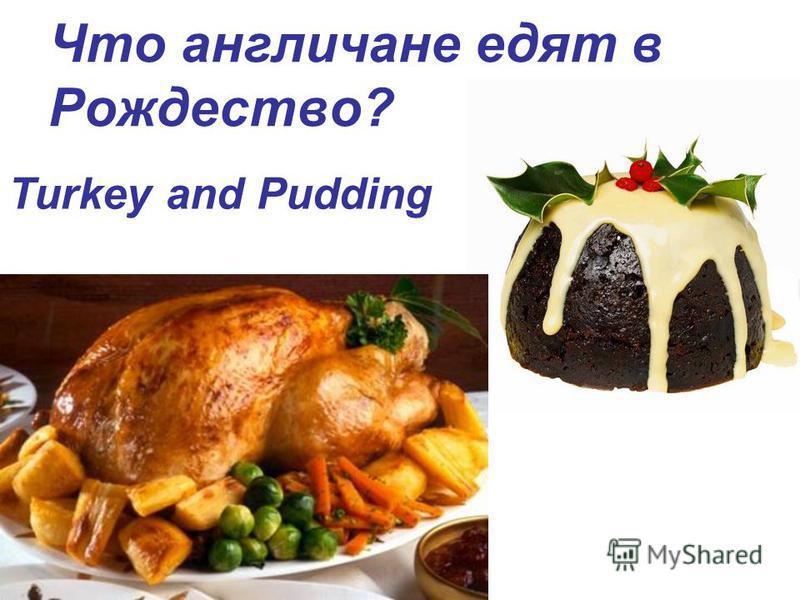 Что англичане едят в Рождество? Turkey and Pudding