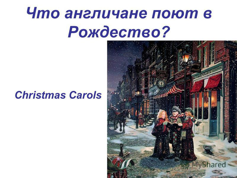 Что англичане поют в Рождество? Christmas Carols