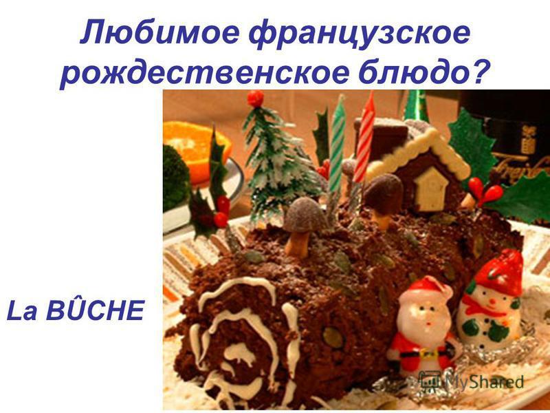 Любимое французское рождественское блюдо? La BÛCHE