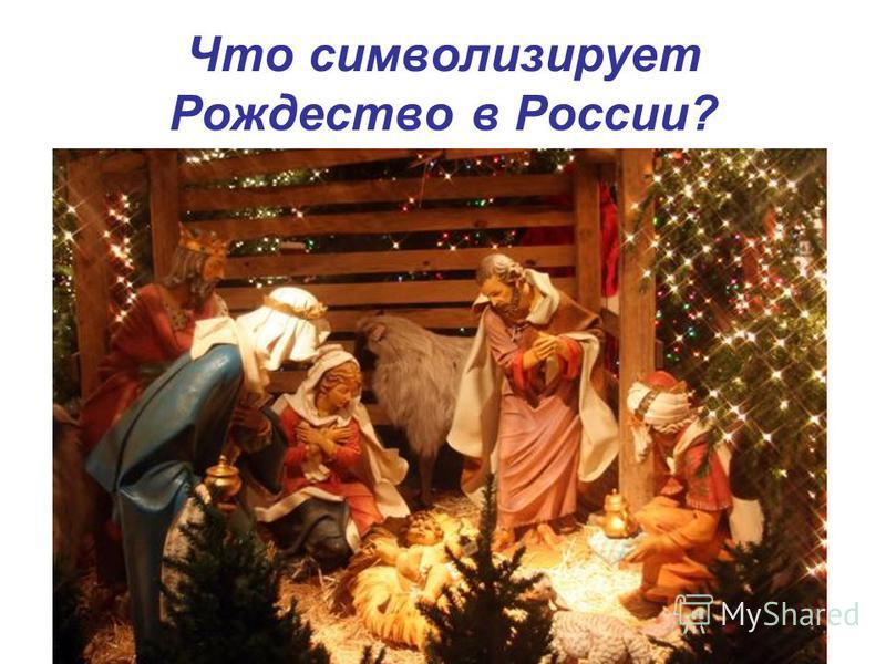 Что символизирует Рождество в России?