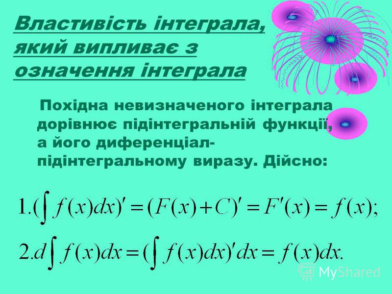 Зауваження Слово інтеграл походить от латинського слова integer – «цілий». Інтеграція-відновлення, воззєднання; тобто - це процес, який веде до стану звязності окремих частин в ціле. В побудованій математичній моделі мова йде про відновлення цілого п