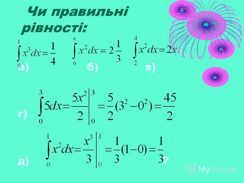 Формула Ньютона- Лейбніца Порівнюючи формули площі криволінійної трапеції S=F(b)-F(a) і S=fxdx зробимо висновок fxdx=F(b)-F(a)