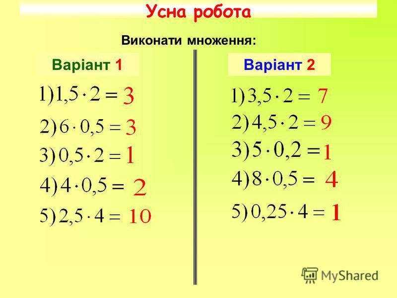 Закони множення 1. Переставний ab = 2. Сполучний а(bc)= 3.Розподільний відносно додавання (а+b)c= 4. Розподільний відносно віднімання (a-b)c= ba (ab)c aс+bc aс-bc