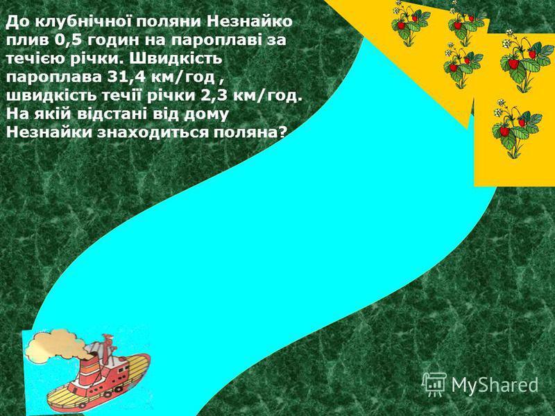 0,5= 2,2= см 0,2= 0,25= 0,1 0,125 40 0,012= 0,6 75 0,75 15 0,3 33 Відповідь в дасть можливість дізнатися про розмах її крил..