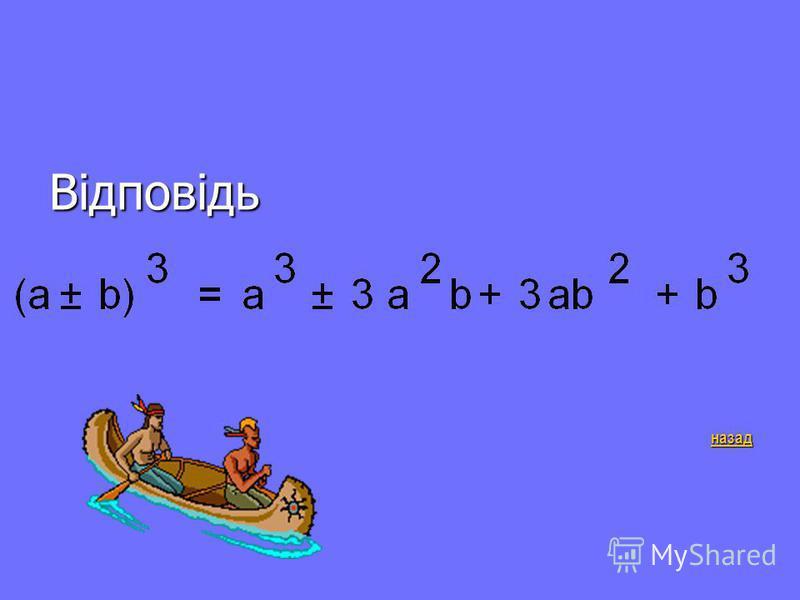 Е-2 2 бали Чому дорівнює куб суми і куб різниці двох виразів? Відповідь