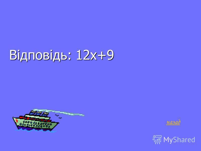 Б-1 4 бали Подати у вигляд многочлена вираз (2х+3) 2 - 4х 2 (2х+3) 2 - 4х 2 перевірка
