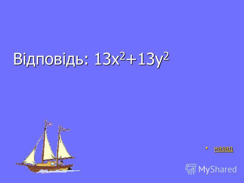 В-4 8 бали Подати у вигляд многочлена вираз Подати у вигляд многочлена вираз (2х-3у) 2 +(3х+2у) 2 (2х-3у) 2 +(3х+2у) 2 Відповідь