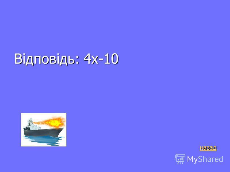 В-5 8 бали Подати у вигляд многочлена вираз (2х-3)(2х+3)-(2х-1) 2 (2х-3)(2х+3)-(2х-1) 2 Відповідь