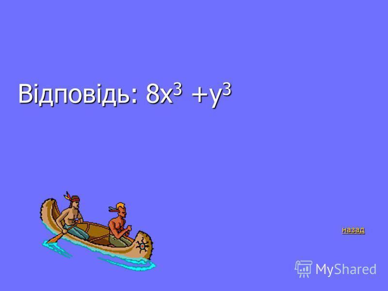 И-2 4 бали Подати у вигляд многочлена вираз Подати у вигляд многочлена вираз (2х+у) 3 -6ху(2х+у) (2х+у) 3 -6ху(2х+у) Відповідь