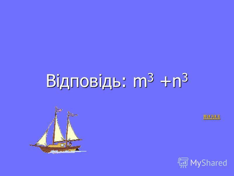 И-3 4 бали Подати у вигляд многочлена вираз (m-n) 3 +3mn(m-n) (m-n) 3 +3mn(m-n) Відповідь