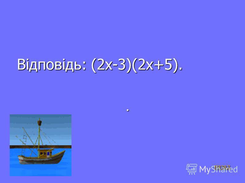 З-7 6 балів Розкласти на множники многочлен (2х+1) 2 -16 Розкласти на множники многочлен (2х+1) 2 -16 Відповідь