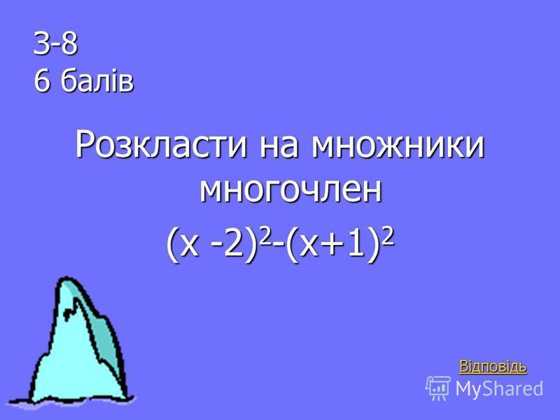 Відповідь: (2х-3)(2х+5).. назад