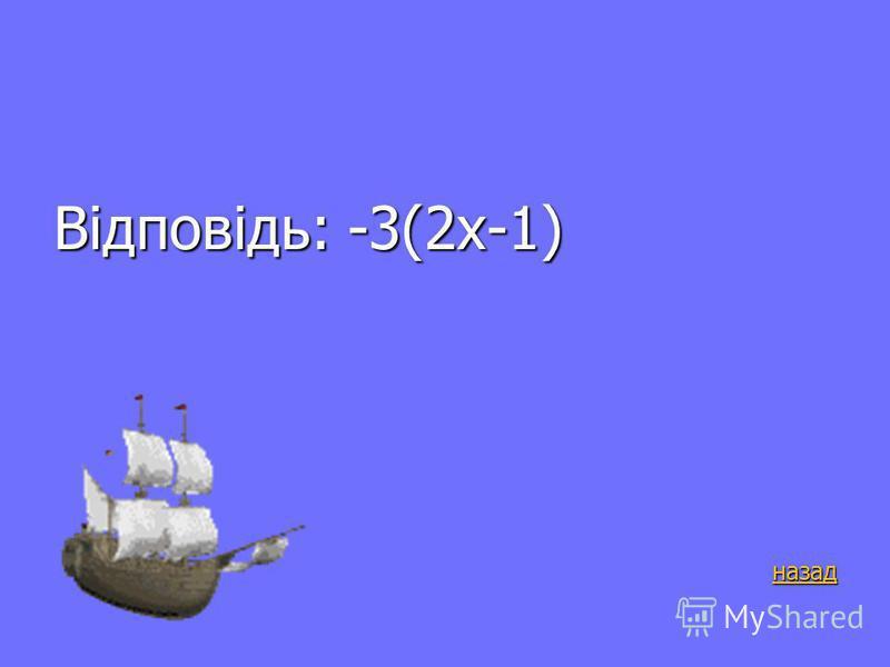 З-8 6 балів Розкласти на множники многочлен (х -2) 2 -(х+1) 2 Відповідь