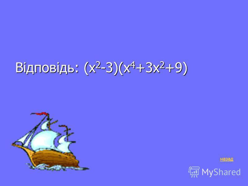 В-6 8 балів Подати у вигляді добутку х 6 -27 Відповідь