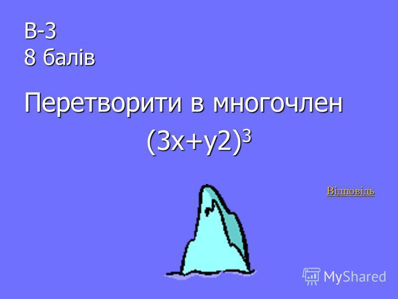 Відповідь: (х 2 -3)(х 4 +3х 2 +9) назад
