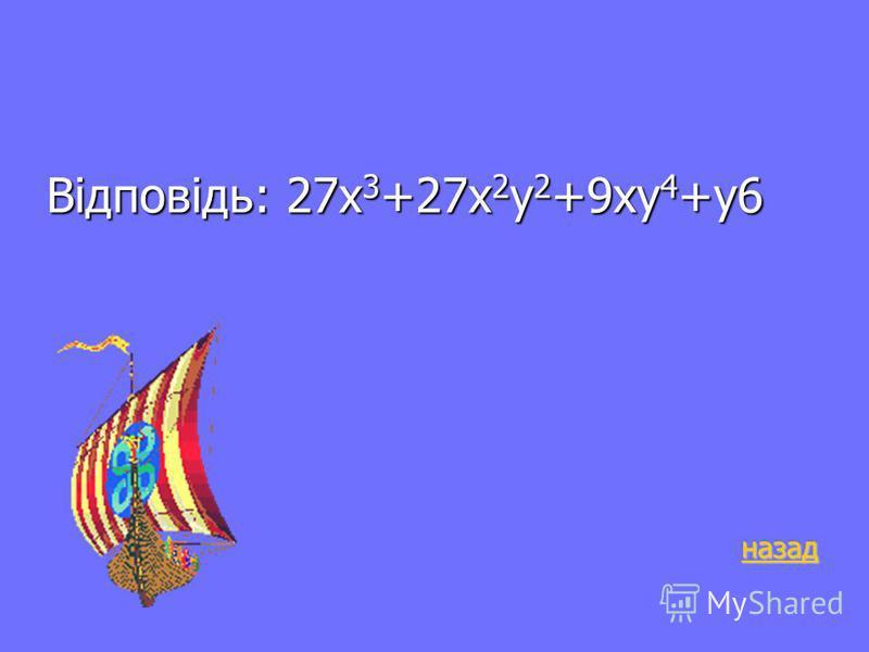 В-3 8 балів Перетворити в многочлен (3х+у2) 3 Відповідь