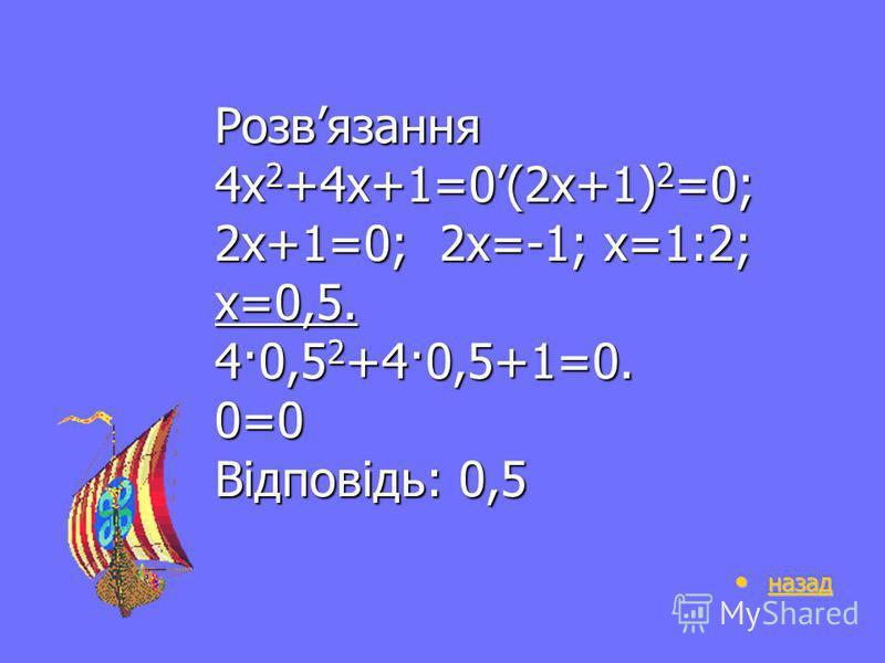 И-4 10 балів Розвязати рівняння: 4х 2 +4х+1=0 Відповідь