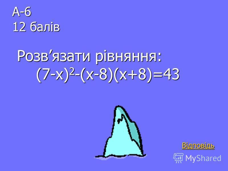 Розвязання 4х 2 +4х+1=0(2х+1) 2 =0; 2х+1=0; 2х=-1; х=1:2; х=0,5. 4·0,5 2 +4·0,5+1=0. 0=0 Відповідь: 0,5 назад назад назад