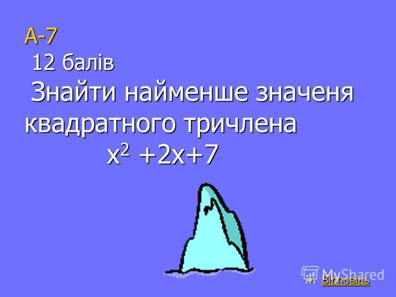 Відповідь 5 назад назад назад Розвязання (7-х)2-(х-8)(х+8)=43; 72-2·7·х+х2–(х2-82)=43; 49-14х+х2-х2+44=43; -14х=-70;х=-70:14; х=5. Відповідь:5