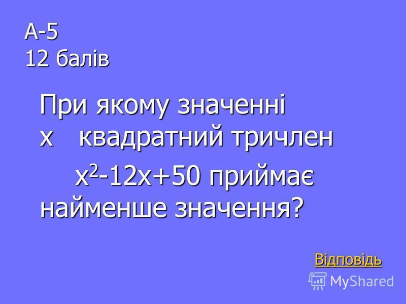 Розвязання: х 2 +2х+7= =(х 2 +2·1·х+12)-12+7= =(х+1) 2 +6 назад Відповідь: 6