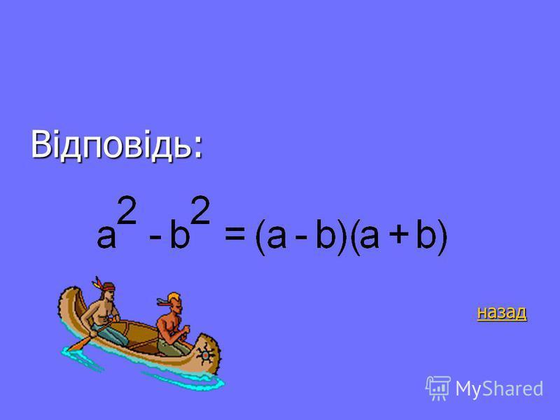 А-9 2 бали Чому дорівнює різниця квадратів двох виразів? перевірка