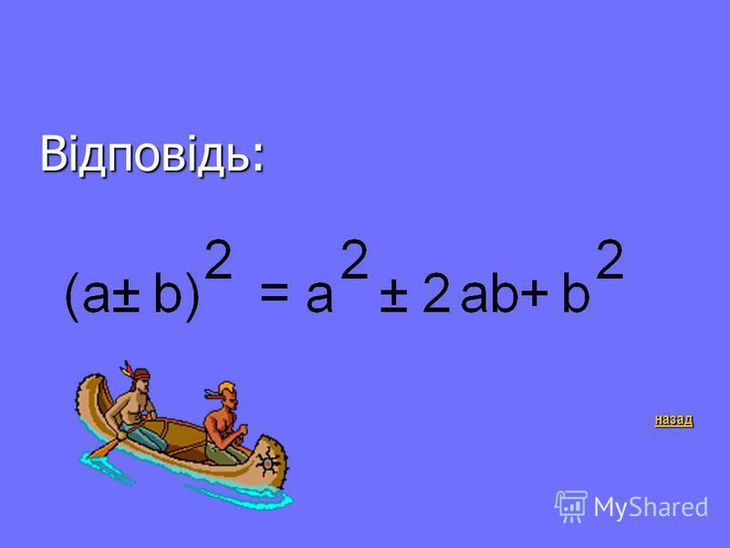 В-9 2 бали Чому дорівнює квадрат суми і квадрат різниці двох виразів? Відповідь