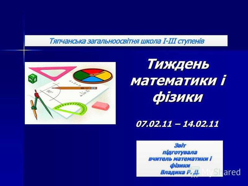 Тиждень математики і фізики 07.02.11 – 14.02.11