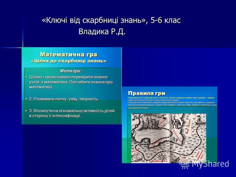 «Ключі від скарбниці знань», 5-6 клас Владика Р.Д. Владика Р.Д.