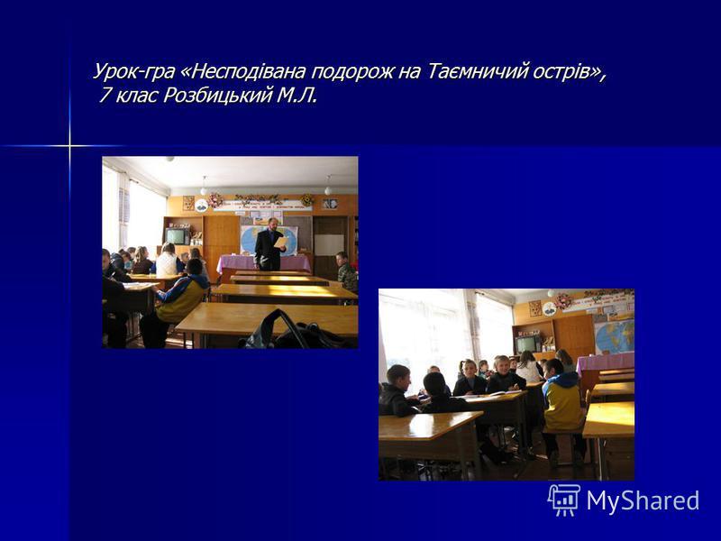 Урок-гра «Несподівана подорож на Таємничий острів», 7 клас Розбицький М.Л. 7 клас Розбицький М.Л.