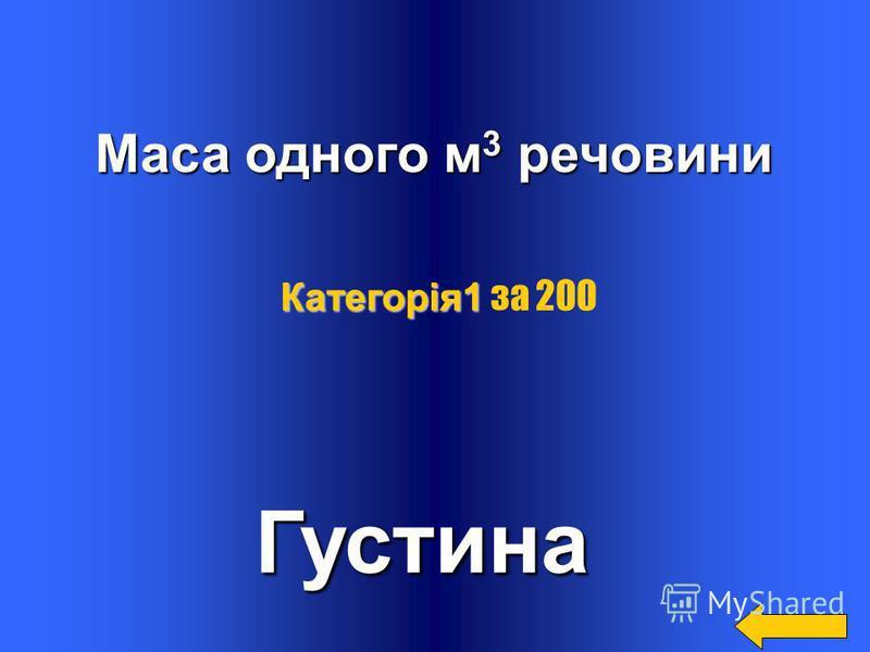 Як в перекладі з грецького звучить «електрон»? Янтар Категорія1 Категорія1 за 100
