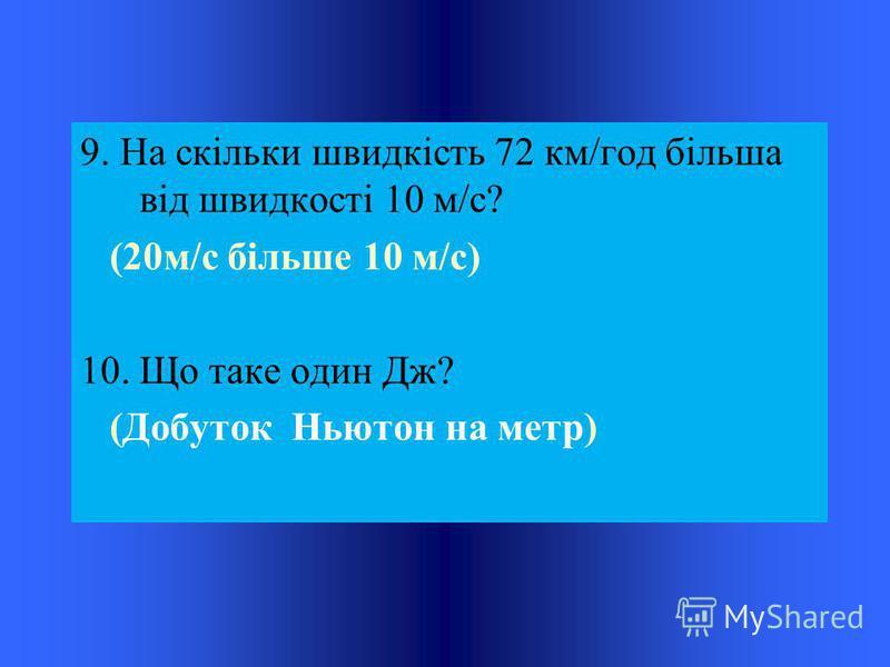 7. Відношення корисної роботи до повної (ККД) 8. Як називається зіниця ? (Кришталик)