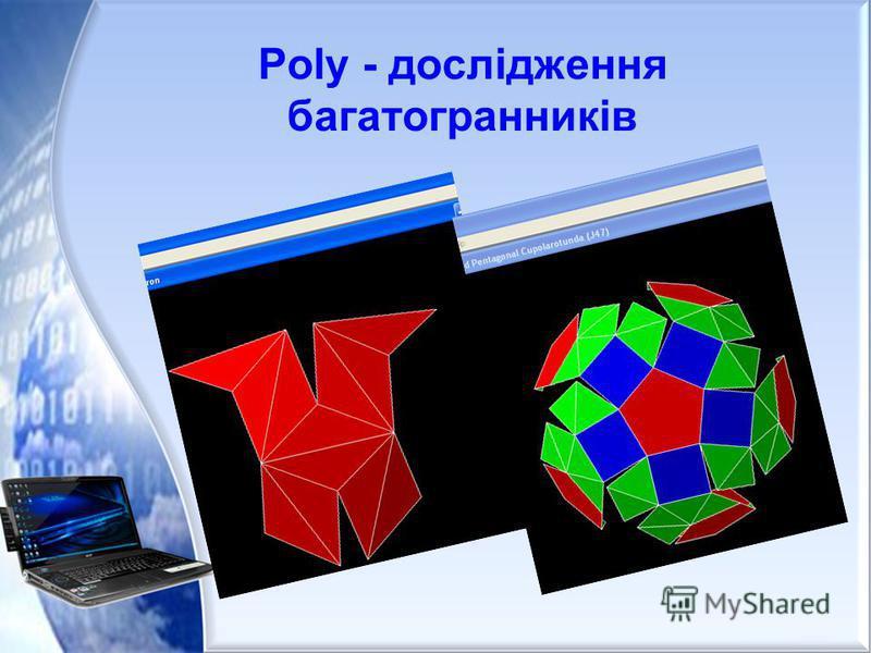 Poly - дослідження багатогранників
