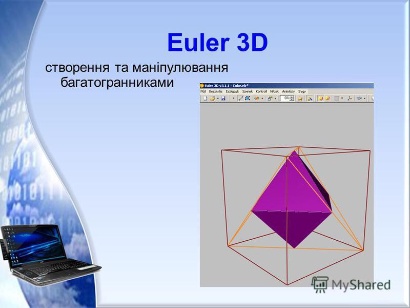 Euler 3D створення та маніпулювання багатогранниками