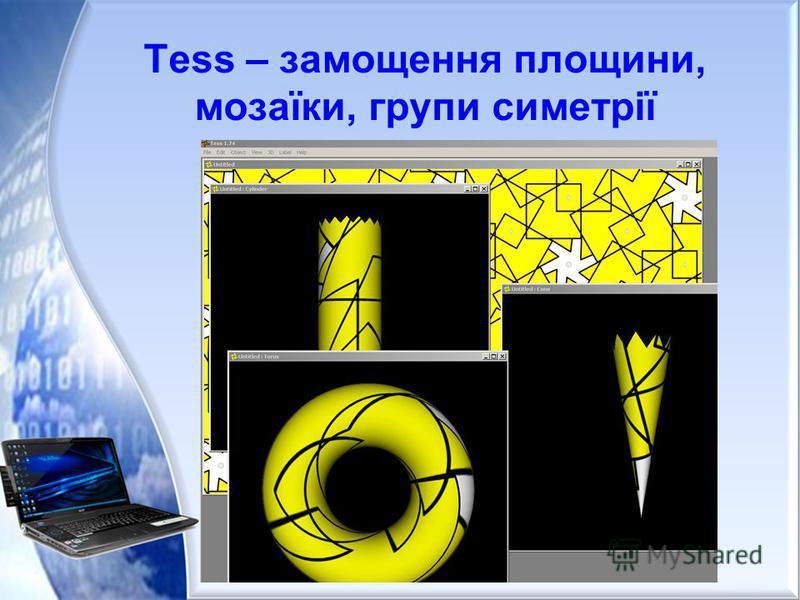Tess – замощення площини, мозаїки, групи симетрії