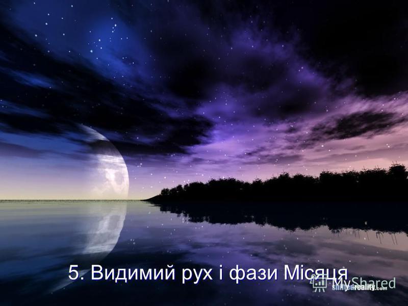 5. Видимий рух і фази Місяця
