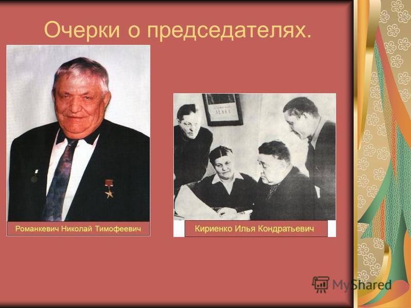 Очерки о председателях.