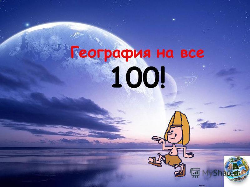 География на все 100!