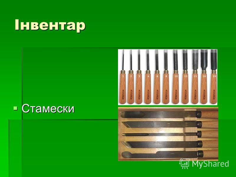 Інвентар Стамески Стамески